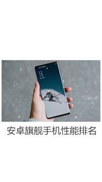 旗舰手机性能排名 骁龙865霸榜 华为荣耀未入前十#华为 #小米 #oppo #一加 #高通