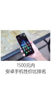 1500元内手机性价比排名 红米上榜6款荣耀上榜2款#华为 #小米 #redmi #红米