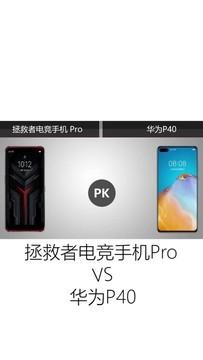 拯救者电竞手机Pro对决华为P40 游戏拍照你选谁#华为#玩机技巧#联想手机