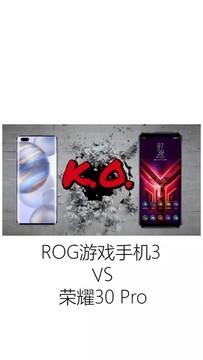 ROG游戏手机3对决荣耀30Pro 同价位你选谁#华为 #游戏手机 #华硕rog