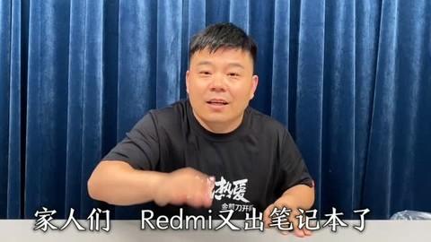 开箱RedmiBookAir13,酷睿I7处理器,超薄A4纸大小,5899元值吗?