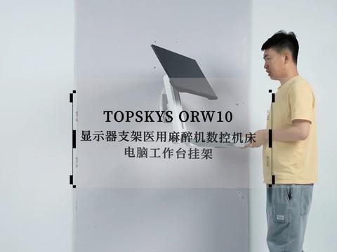 TOPSKYS ORW10 显示屏支架