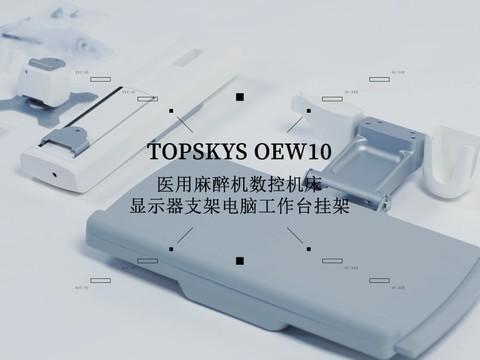 TOPSKYS OEW10 显示器支架