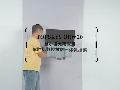 TOPSKYS ORW20 显示器支架