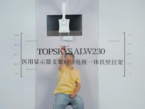 TOPSKYS ALW230医用电视壁挂架