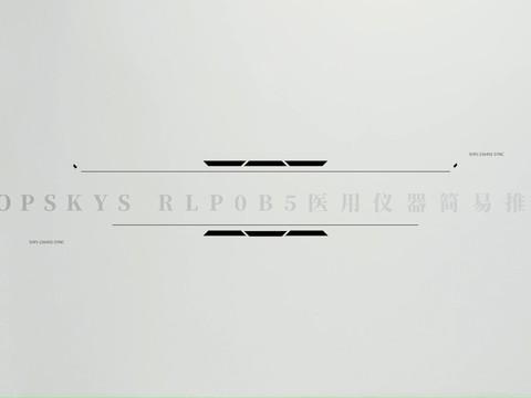 TOPSKYS RLP0B5医用仪器简易推车