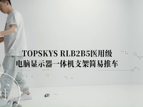 TOPSKYS RLB2B5 简易医疗移动推车