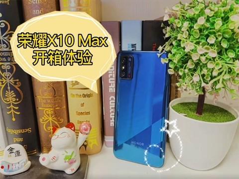 荣耀X10 Max开箱上手