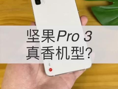 坚果Pro3发布这么久了,现在依然真香