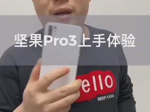 坚果Pro3上手体验