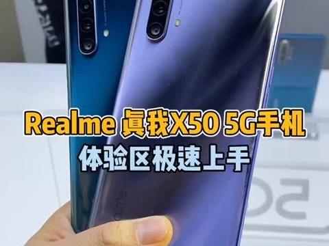 手机大战愈演愈热RealmeX50现场极速,上手是你菜吗?