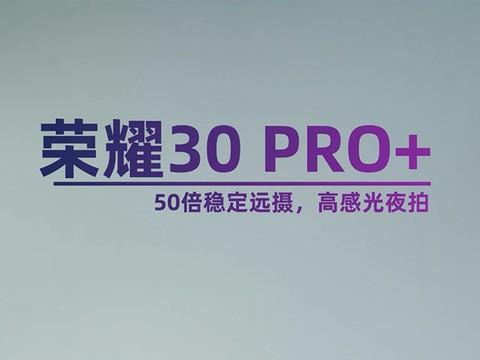 荣耀30 Pro+稳定远摄放心夜拍