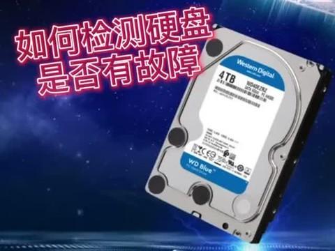 硬盘故障如何检测?数据安全最重要,没事检测检测告别蓝屏