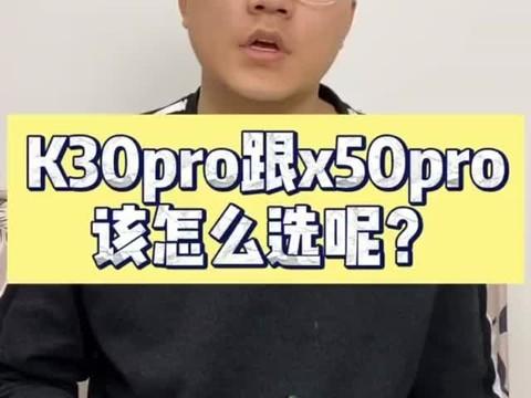 Redmi K30Pro跟RealmeX50Pro该怎么选呢