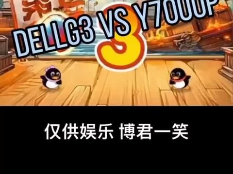 Dell G3Pro VS Y7000P?谁更适合游戏本?仅供娱乐切勿对号入座