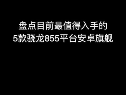 骁龙855表示这几款手机还能再战一年,一定要看到最后