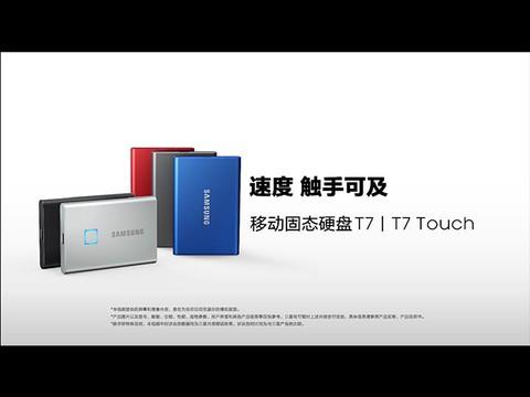 速造未来 见证传奇 三星移动固态硬盘T7\T7 Touch问世