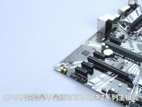 为什么说CPU不超频选Z系列主板更划算?