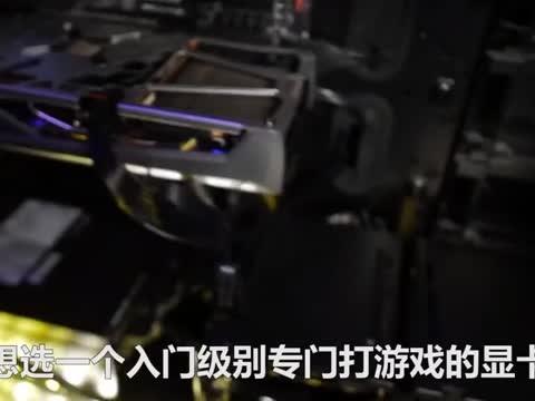 入门级别的游戏显卡选AMD还是选英伟达呢