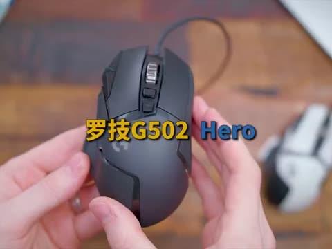 游戏玩家的最佳拍档罗技G502 Hero鼠标游戏