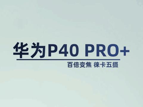 华为P40 Pro+ 百倍变焦 徕卡五摄