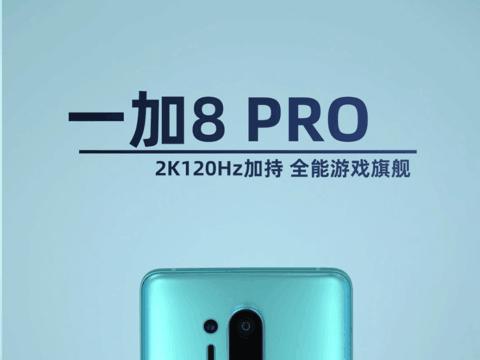 一加8 Pro 2K120Hz加持 全能游戏旗舰