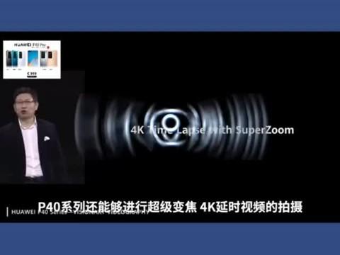 余承东放出华为P40Pro拍照大招,给月亮拍视频友商追不上了吧!