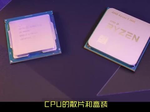 CPU的散片和盒装有啥区别?