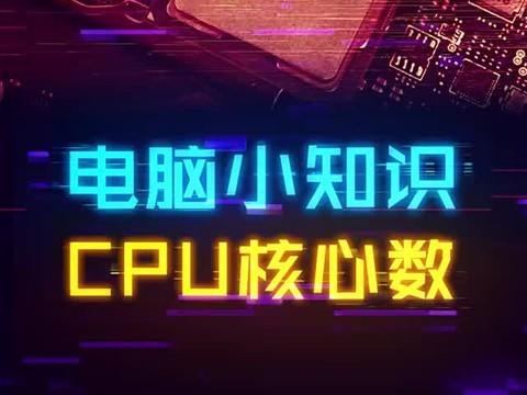 CPU的核心数量越多越好吗?