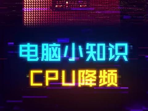 配了好的CPU为什么电脑还是卡?