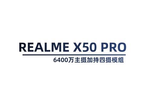 6400万主摄加持四摄模组 realme X50 Pro