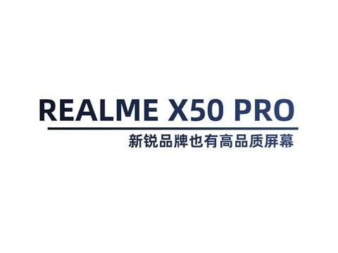新锐品牌也有高品质屏幕 realme X50 Pro