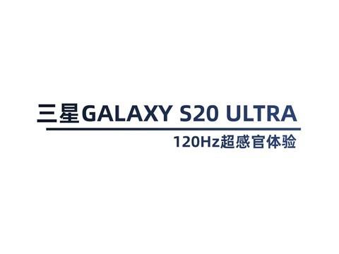 120Hz超感官体验 三星Galaxy S20 Ultra