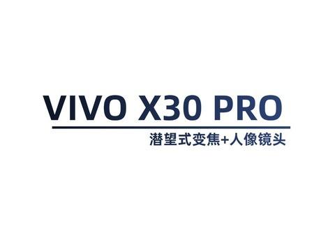 潜望式变焦+人像镜头 vivo X30 Pro