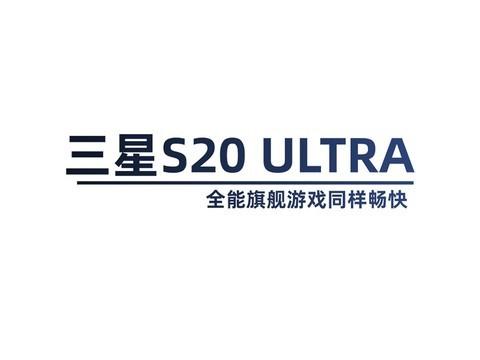 全能旗舰 三星Galaxy S20 Ultra