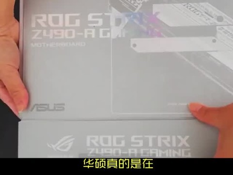 老二次元主题的ROG Z490主板