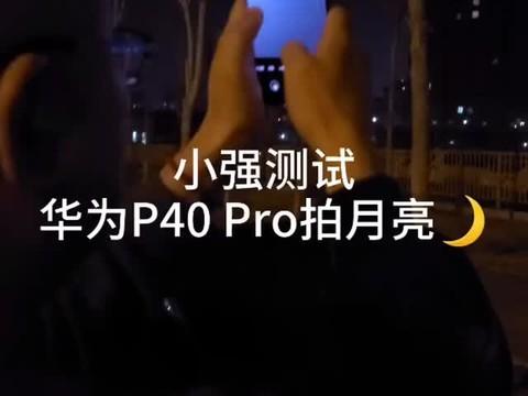 华为P40拍月亮怎么样?