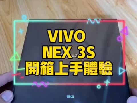 vivo NEX3s开箱上手体验