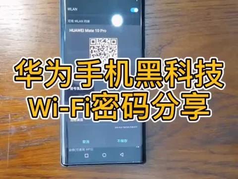 华为手机黑科技,WiFi密码分享