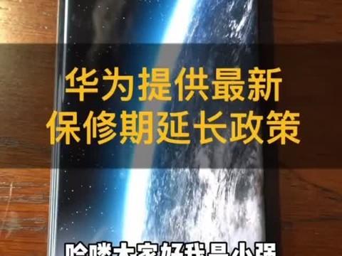 华为提供最新保修期延长政策