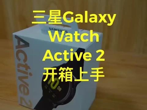 三星Galaxy Watch Active开箱上手