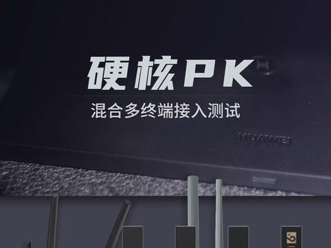 硬核PK 混合多终端接入测试