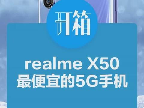 RealmeX50开箱来了,性价比很高的5G手机