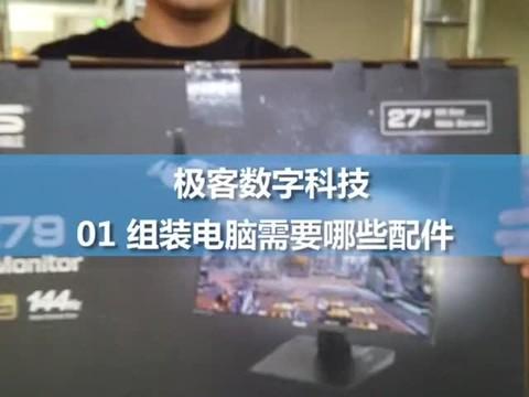 数字生活指南6000元搞定游戏电脑