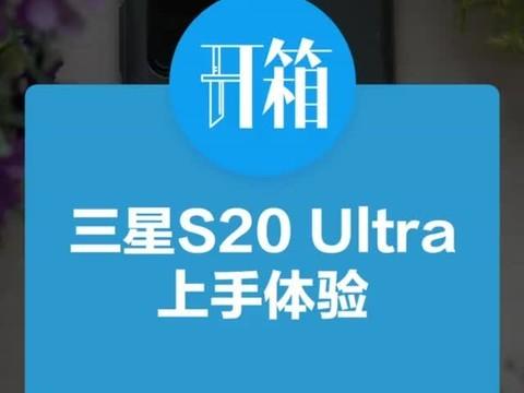 三星S20 Ultra一饱眼福,有机会一定要拥有一台三星