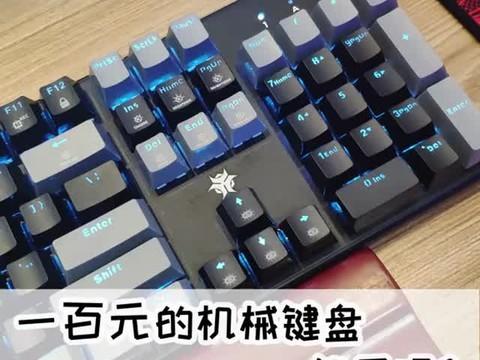 一百元的机械键盘能用吗确实这个还阔以