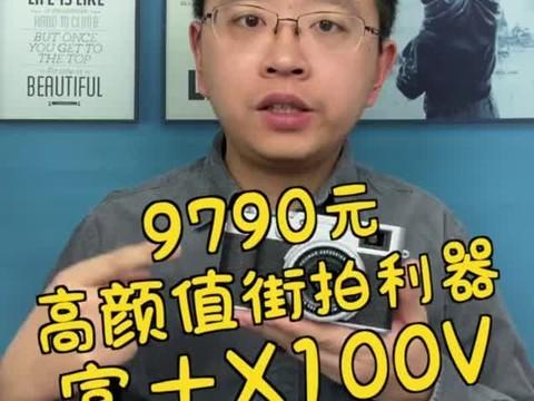 富士X100V开箱文艺青年的街拍利器