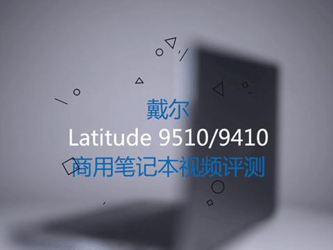 尊贵商务体验 戴尔Latitude 9510视频评测