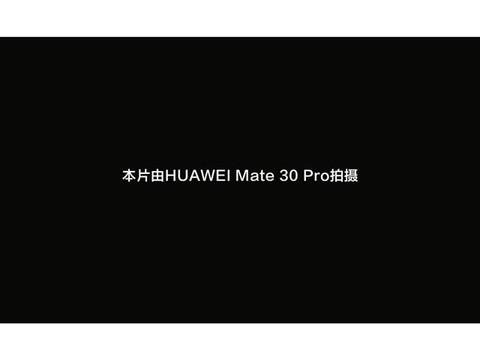 华为Mate 30Pro拍摄视频展示