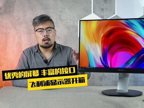 优秀的屏幕丰富的接口 飞利浦显示器开箱